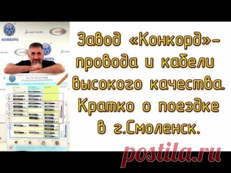 """Завод """"КОНКОРД"""". Кратко о поездке в г.Смоленск"""