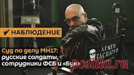 Армен Гаспарян: Наблюдение - YouTube