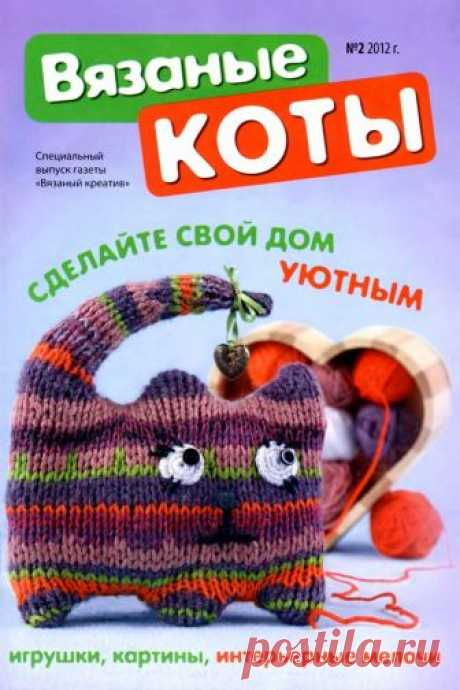 Knitted creative Special issue 2012-02 Knitted cats - Library of books and magazines on needlework. Read free of charge! The magazine on knitting by spokes and a hook presents to a collection of modern women's clothing. Pullovers, jackets, dresses, tunics, a coat, tops, accessories – models from the Russian and Scandinavian designers. To add to bookmarks Similar messages of Magic Patch — L'Applique des 4 the Magazine on scrappy to sewing, a patchwork. Clothes, cover, plaids, various