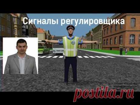 Las señales del policía de tráfico