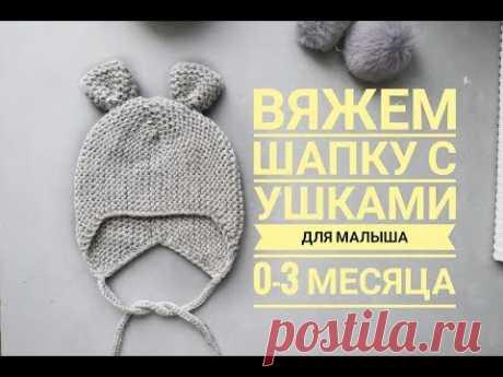 Детская шапка платочной вязкой с ушками ( чепчик) Размер 0-3 Вяжем спицами