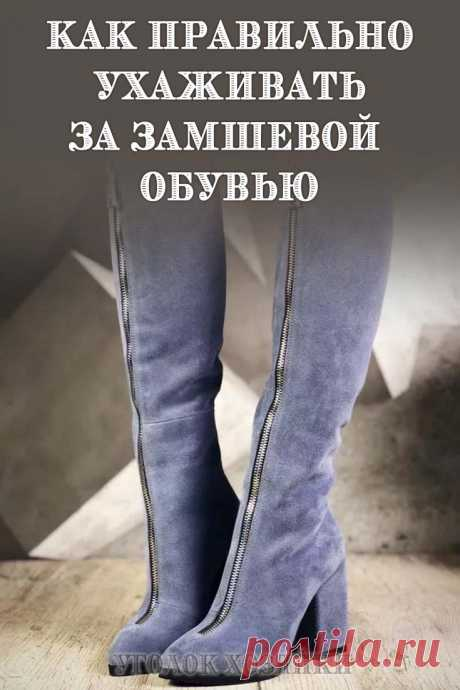 Часто мы сталкиваемся с проблемой по уходу за замшевой обувью. Замша – сама по себе особенная кожа, которая отличается своей поверхностью от обычной кожи.