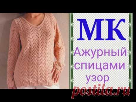 Красивый и простой пуловер спицами с ажурным узором.