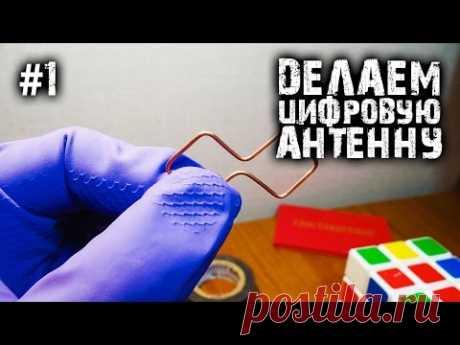 ¡Como hacer la antena por las manos! ¡Acepta los canales digitales!