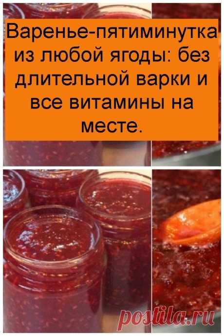 Варенье-пятиминутка из любой ягоды: без длительной варки и все витамины на месте.