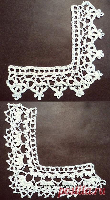 Две ажурные каймы, связанные углами крючком | Вязание и плетение | Яндекс Дзен