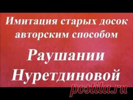 Имитация старых досок Раушания Нуретдинова Университет Декупажа