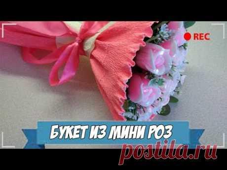 Мыловарение | Букет из мини роз