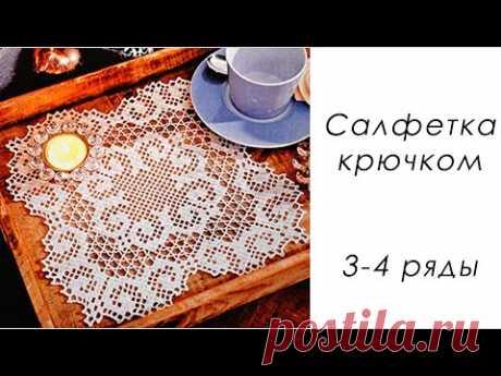 Квадратная Филейная салфетка крючком (3-4 ряды)