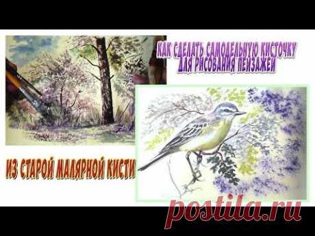 Как сделать супер кисточку для рисования пейзажей из дешевой малярной кисти