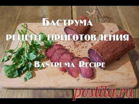 Баструма рецепт приготовления  Bastrumа Recipe