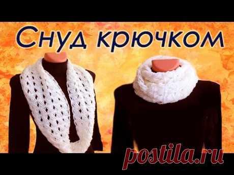 La bufanda SNUD por el gancho para los principiantes Round Crochet Scarf with subtitles - YouTube