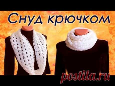 Шарф СНУД крючком для начинающих Round Crochet Scarf  with subtitles - YouTube
