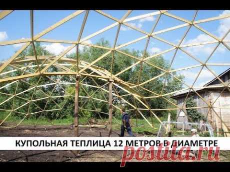 Купольная теплица диаметром 12 метров из ЛСТК, бруса. Расчет стройматериалов теплицы.