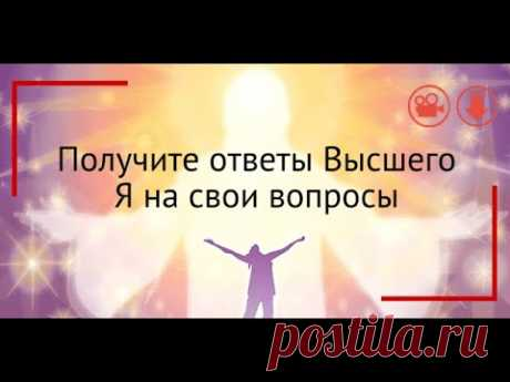 🙏Как ОБРЕСТИ СЕБЯ? 🙏Восстановим Связь с Высшим Я ! 🙏Академик Миронова В.Ю. и В.Пошетнев