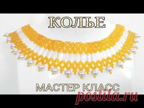 Колье из бисера, бусин и стекляруса / Ожерелье из Бисера Мастер Класс / Necklace of Busins and Beads