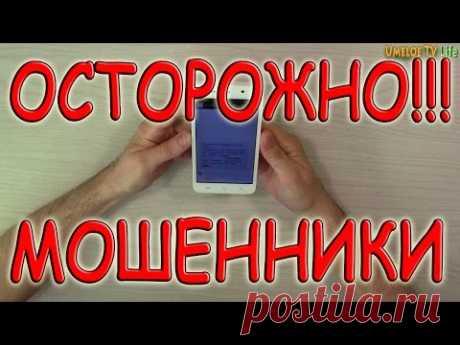Осторожно! Новый способ Телефонного мошенничества