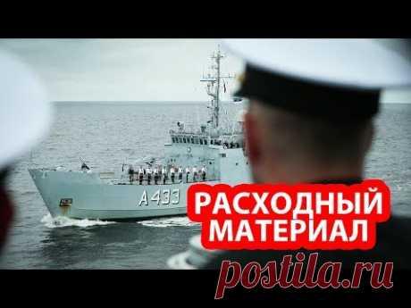НАТО готово пожертвовать Польшей и Прибалтикой в конфликте с Россией - YouTube