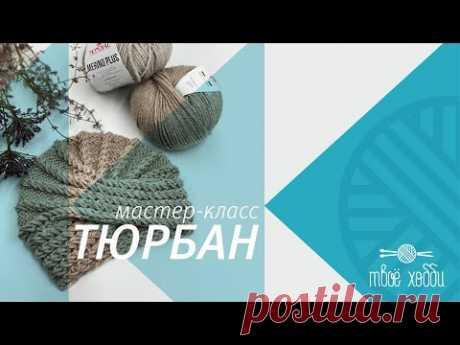 Тюрбан чалма спицами от Tvoe hobby. How to knit a turban or chalma? Tutorial for novice