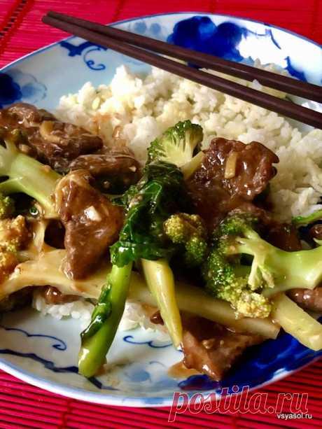 Китайский стир-фрай: говядина с брокколи – Вся Соль - кулинарный блог Ольги Баклановой
