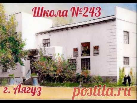 город Аягуз Семипалатинской обл. Казахстан