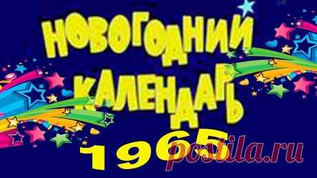 Новогодний голубой огонёк. Год - 1965 (цветной).