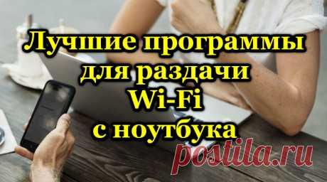 Лучшие программы для раздачи Wi-Fi с ноутбука.