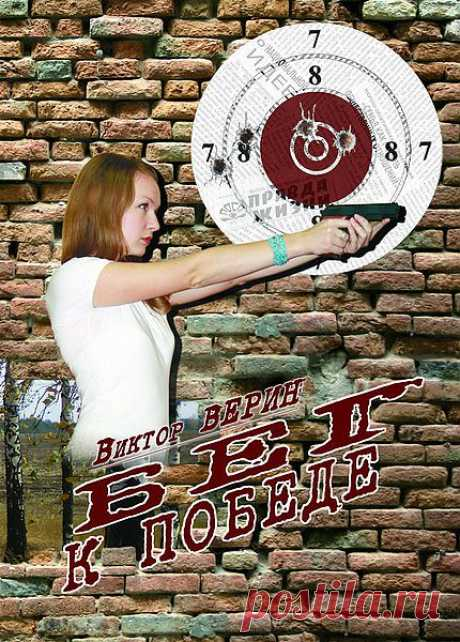Blogi@mail.Ru: Victor Verin. Run to a victory