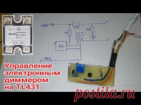 Управление электронным диммером на tl431, сделал две платки для Романыча