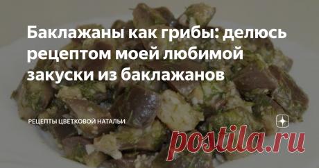 Баклажаны как грибы: делюсь рецептом моей любимой закуски из баклажанов