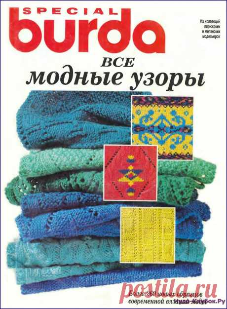 Все модные узоры BURDA   ЧУДО-КЛУБОК.РУ