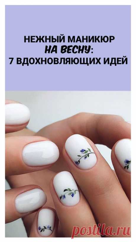 Правильный уход за ногтями и его особенности  Чтобы вас всегда радовали ваши ногти, уход за ними должен быть ежедневным, и он далеко не ограничивается косметическими процедурами. Красивыми могут быть только здоровые ноготки, прочные и эластичные, имеющие гладкую блестящую поверхность розоватого цвета, которые не расслаиваются, не ломаются.