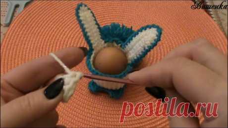 Вязание крючком подставки для пасхального яйца ЗАЙЧИК | Вязание крючком для начинающих