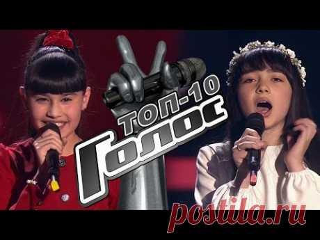 Top-10 the brightest performances - Blind listenings - Голос.Дети - the Season 4