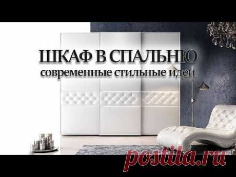 \ud83d\udc97 the Stylish case in a bedroom. Sliding wardrobe, angular ideas. What cases for sleeping happen. - YouTube
