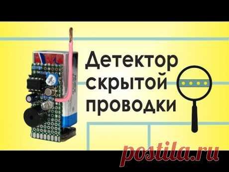 El detector de la instalación escondida
