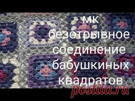 МК безотрывное соединение бабушкиных квадратов,соединение квадратов,как соеденить бабушкины квадраты