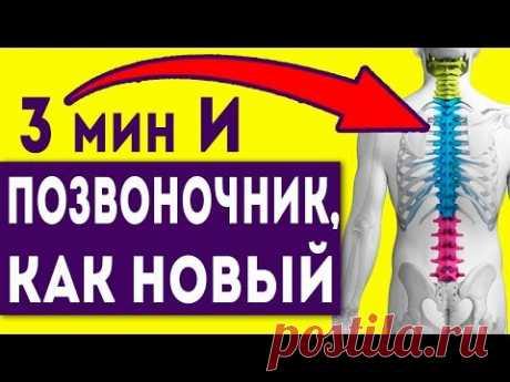 СУПЕР-МЕТОД восстановления ПОЗВОНОЧНИКА и избавления от болей в спине в считанные минуты!