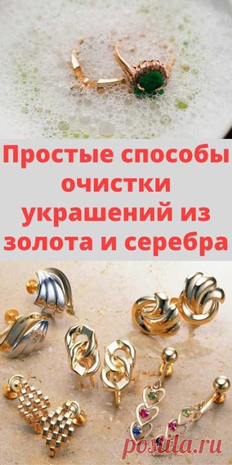 Простые способы очистки украшений из золота и серебра - My izumrud