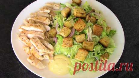 Хрустящее, легкое салатное наслаждение! Салат Цезарь. Просто, сытно и вкусно!