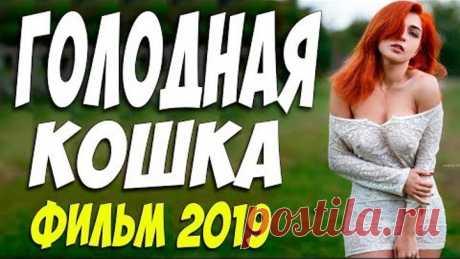 ФИЛЬМ 2019 НЕЛЬЗЯ ДЕТЯМ! ** ГОЛОДНАЯ КОШКА ** Русские мелодрамы 2019 новинки HD