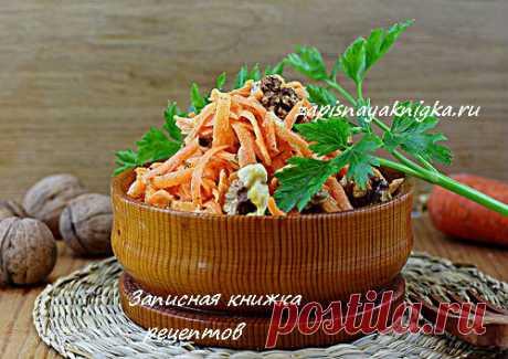 Морковь грецкий орех салат   Записная книжка рецептов Анюты