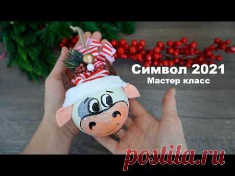 Как сделать елочную игрушку символ 2021 года / Татьяна Абраменкова/bull Christmas