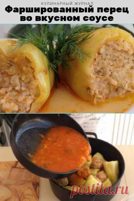 Фаршированный перец во вкусном соусе