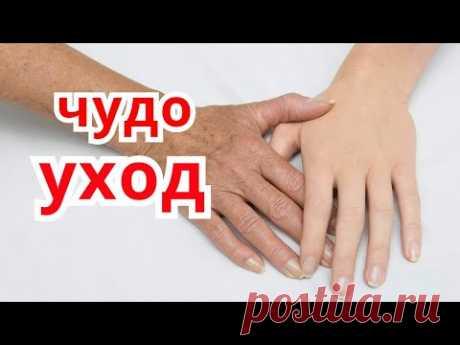Супер способ сделать руки молодыми и ухоженными/Уход за руками  В домашних условиях