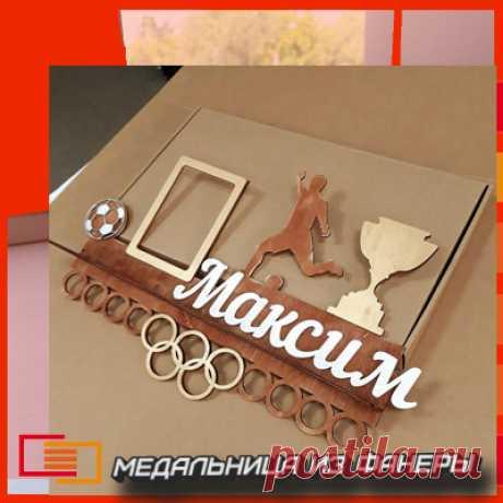 Медальница  - отличный подарок спортсмену или тренеру. Есть полочка для медалей и вешалка для того , чтобы  красиво повесить награды на стену. Позволяет легко снимать и одевать медали. Стоимость медальницы 500 руб  #спорт #тренер #подарок #медаль #медальница