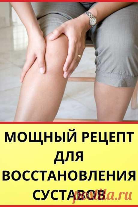 Мощный рецепт для восстановления суставов