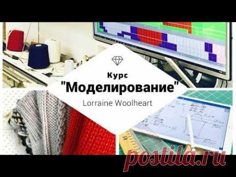 Введение в курс Моделирования. Встреча онлайн с Лорейн