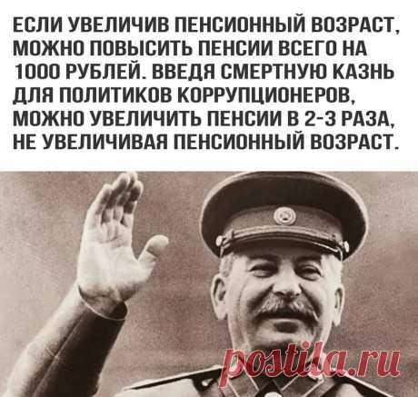 Сталин о пенсии.