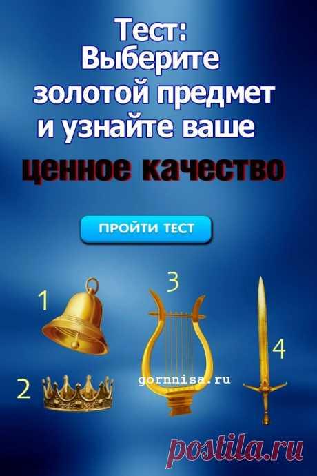 Тест: Выберите золотой предмет и узнайте ваше ценное качество